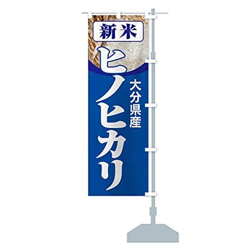 新米・大分県産・ヒノヒカリ のぼり旗 サイズ選べます(ジャンボ90x270cm 右チチ)