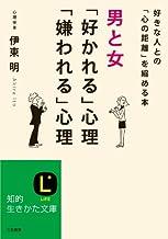 表紙: 男と女「好かれる」心理「嫌われる」心理 (知的生きかた文庫) | 伊東 明