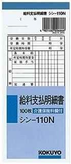 コクヨ 給料支払明細書 100枚 シン-110N 20セット