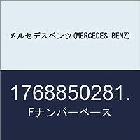 メルセデスベンツ(MERCEDES BENZ) Fナンバーベース 1768850281.