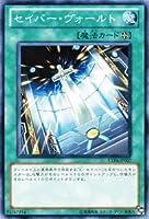 遊戯王カード 【セイバー・ヴォールト】 EXP4-JP007-N 《 エクストラパックVol.4 》