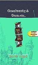 Vennira Kottai (World Classic Turkish Novel) (Tamil Edition)