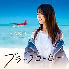 SARD UNDERGROUND「来年の夏も」のCDジャケット