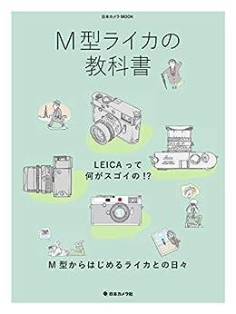 M型ライカの教科書