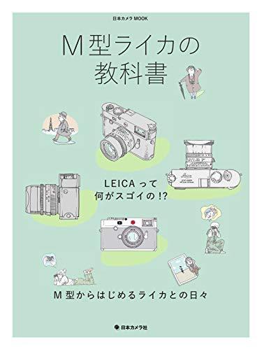 日本カメラMOOKシリーズ M型ライカの教科書 (2021-03-29) [雑誌]