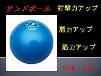 (コモンセ)打撃力アップ ダイトベースボール サンドボール 1個販売 SS-50 500g