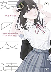 娘の友達(3) (コミックDAYSコミックス)