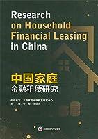 中国家庭金融租赁研究