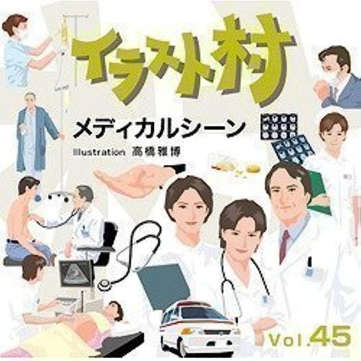 リズム調べる敵意イラスト村 Vol.45 メディカルシーン