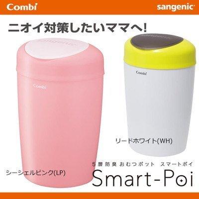 Combi(コンビ) 5層防臭おむつポット スマートポイ シーシェル リードホワイト(WH)