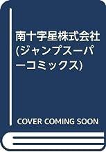 南十字星株式会社 (ジャンプスーパーコミックス)