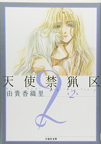 天使禁猟区 (第2巻) (白泉社文庫)