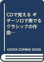 CDで覚える ギターソロで奏でる クラシックの作曲家達 Vol.1
