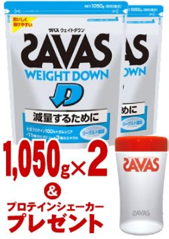 シール辞任する牛肉ザバス SAVAS ウェイトダウン ヨーグルト風味 1.050g (50食分)×2個セット (プロテインシェーカー1個プレゼント)