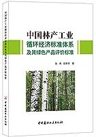 中国林产工业循环经济标准体系及其绿色产品评价标准