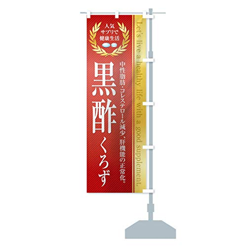 健康食品・サプリ/黒酢 のぼり旗 サイズ選べます(ハーフ30x90cm 右チチ)