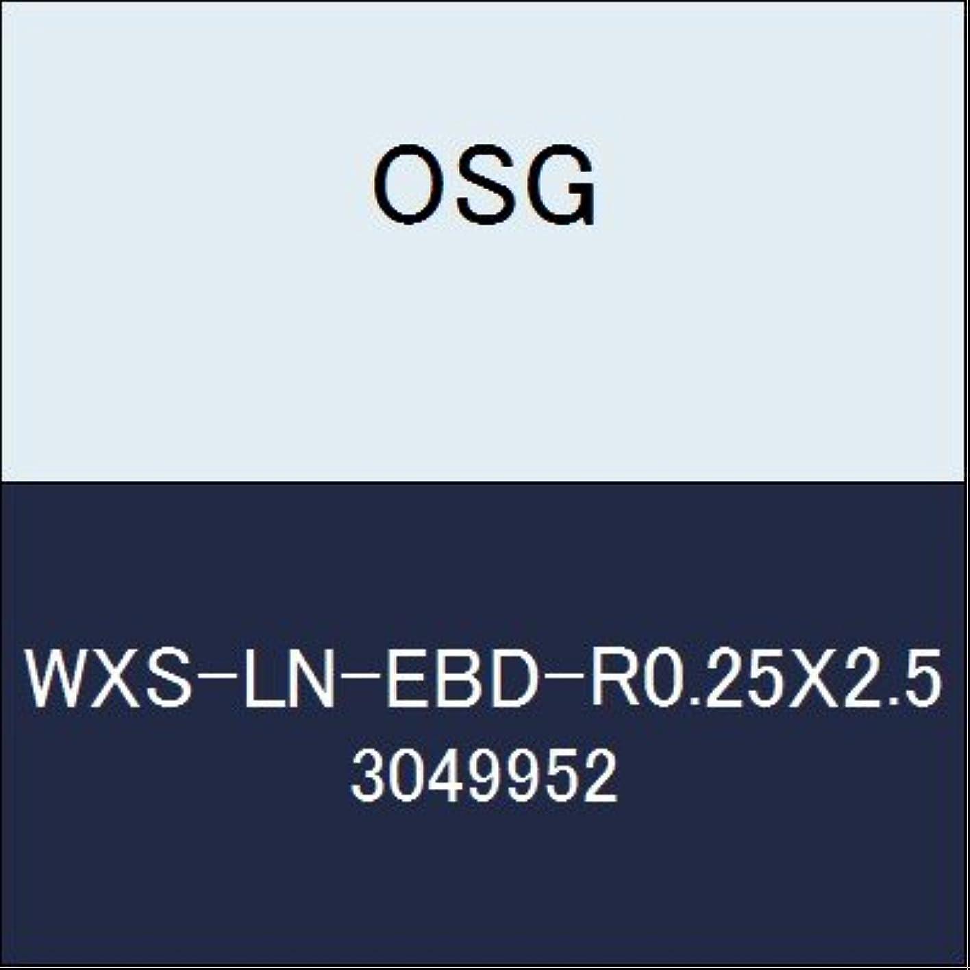 媒染剤ポーク流暢OSG エンドミル WXS-LN-EBD-R0.25X2.5 商品番号 3049952