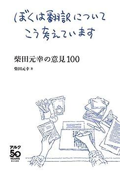 [柴田 元幸]のぼくは翻訳についてこう考えています~柴田元幸の意見100