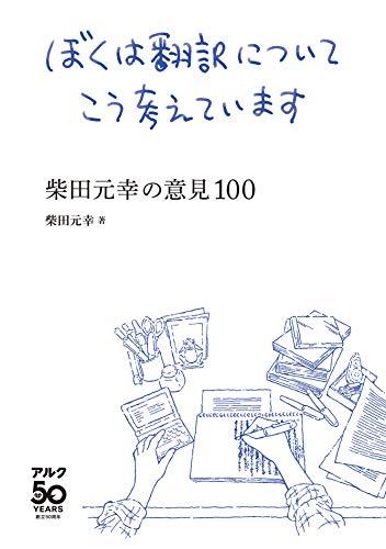 ぼくは翻訳についてこう考えています~柴田元幸の意見100