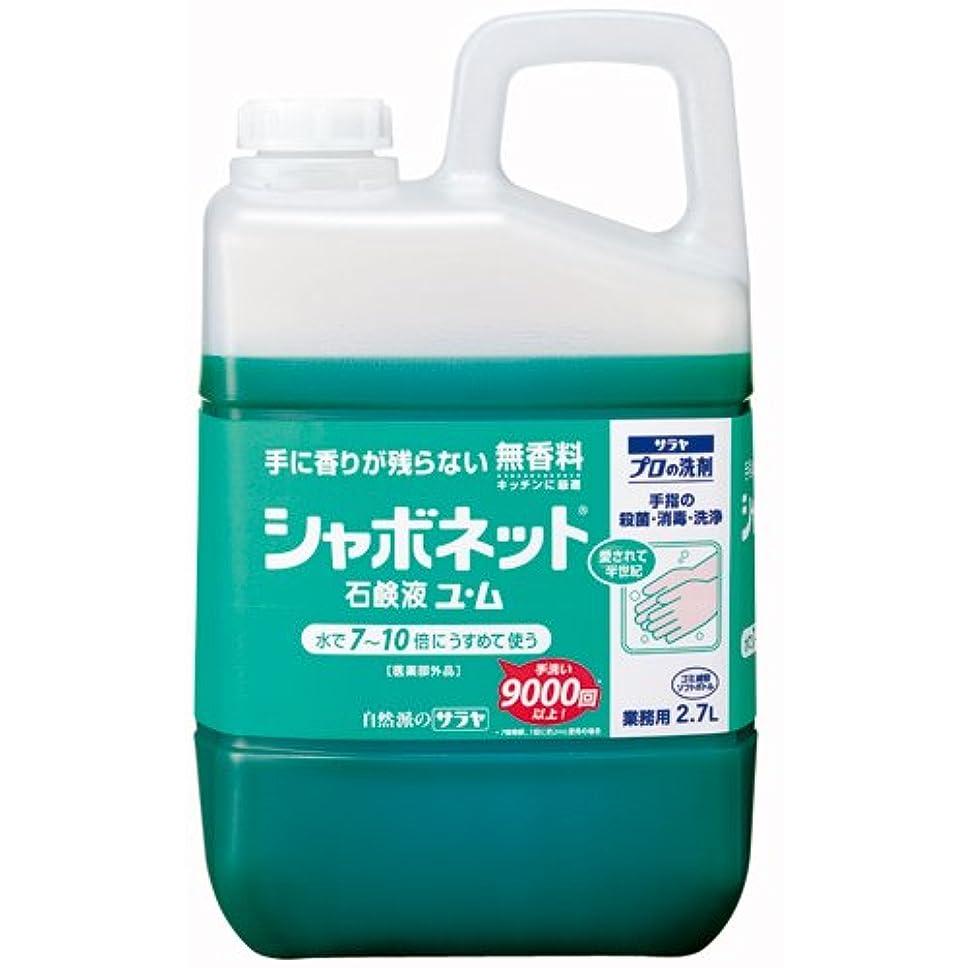 ポータブル船上行動サラヤ シャボネット石鹸液 ユ?ム 無香料 業務用 2.7L