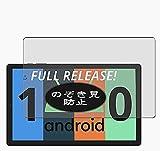 Vaxson Protector de pantalla de privacidad compatible con CHUWI HiPad X 10.1 pulgadas, protector antiespía [vidrio templado] filtro de privacidad