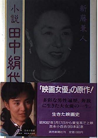 小説田中絹代