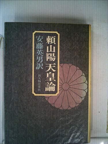 頼山陽天皇論 (1974年)