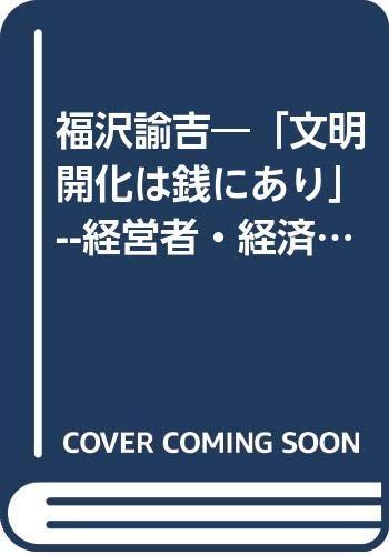 福沢諭吉―「文明開化は銭にあり」--経営者・経済人としての諭吉の生涯 (二十一世紀図書館 (0050))の詳細を見る
