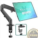 PC モニター アーム 液晶ディスプレイアーム ガススプリング式 ガス圧式 ディスプレイスタンド クランプ式 17~27インチ 耐荷重2~6.5kg ZJ25-01 ACCURTEK
