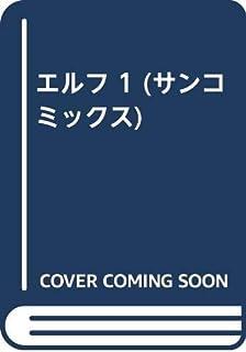 エルフ 1 (サンコミックス)