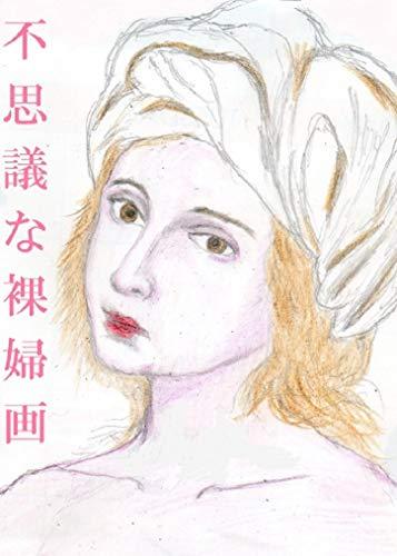 不思議な裸婦画