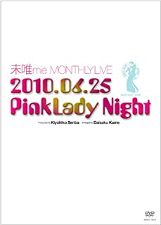 未唯mie MONTHLY LIVE Pink Lady Night [DVD]