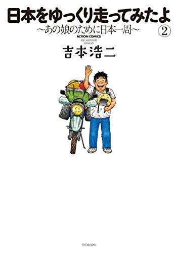 日本をゆっくり走ってみたよ : 2 (アクションコミックス)