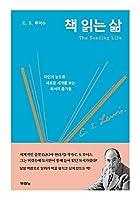 韓国書籍, キリスト教, 信仰生活, 책읽기/The Reading Life책 읽는 삶 - C. S. 루이스/타인의 눈으로 새로운 세계를 보는 독서의 즐거움/韓国より配送