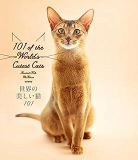 世界の美しい猫101