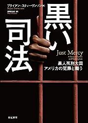 黒い司法――黒人死刑大国アメリカの冤罪と闘う (亜紀書房翻訳ノンフィクション・シリーズ II-9)