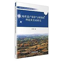 地质遗产保护与利用的理论及实证研究