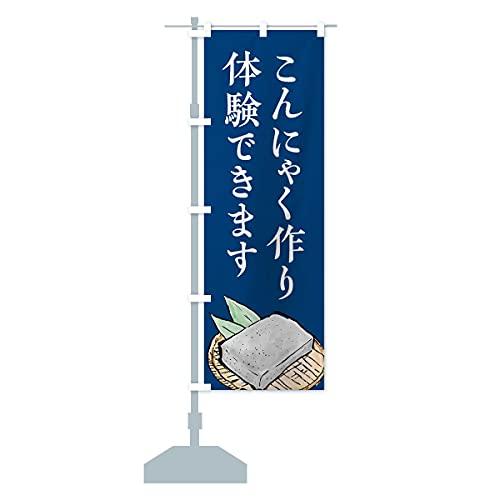 こんにゃく作り体験 のぼり旗 サイズ選べます(ジャンボ90x270cm 左チチ)