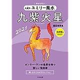 2021 九星別ユミリー風水 九紫火星 2021九星別ユミリー風水 (だいわ文庫)