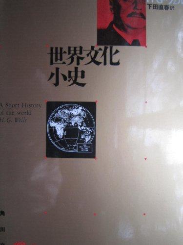 世界文化小史 (1971年) (角川文庫)の詳細を見る