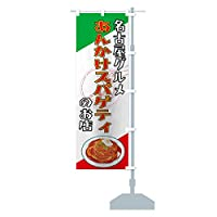 あんかけスパゲティ のぼり旗 サイズ選べます(コンパクト45x150cm 右チチ)