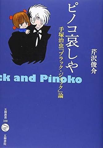 ピノコ哀しや―手塚治虫『ブラック・ジャック』論