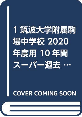 1筑波大学附属駒場中学校 2020年度用 10年間スーパー過去問 (声教の中学過去問シリーズ)