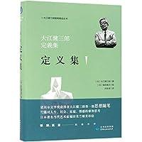 定义集(精)/大江健三郎随笔精品丛书
