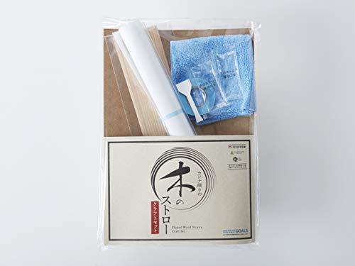 アキュラホーム カンナ削りの木のストロー 手作りキット (10本セット) 工作 キット (日本製/木製/間伐材) エコストロー SDGs 環境