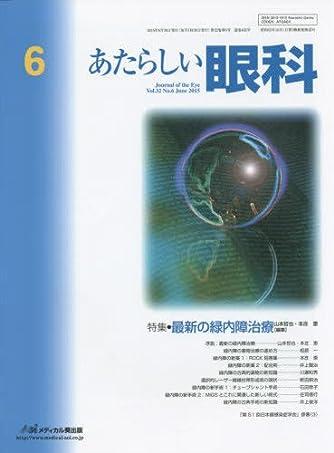 あたらしい眼科 32ー6 特集:最新の緑内障治療