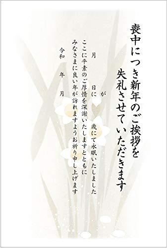 《官製 10枚》喪中はがき 手書き記入タイプ《63円切手付ハガキ/裏面印刷済み》k805