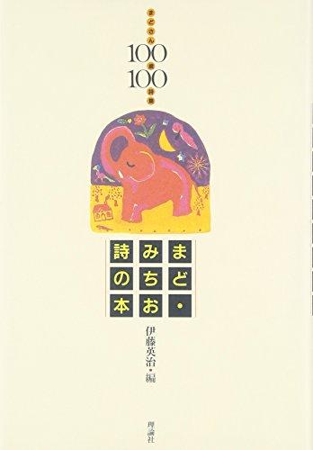 まど・みちお詩の本―まどさん100歳100詩集