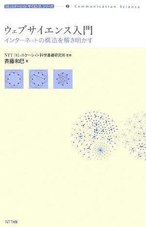 ウェブサイエンス入門―インターネットの構造を解き明かす (コミュニケーションサイエンスシリーズ)