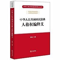 中华人民共和国民法典人格权编释义